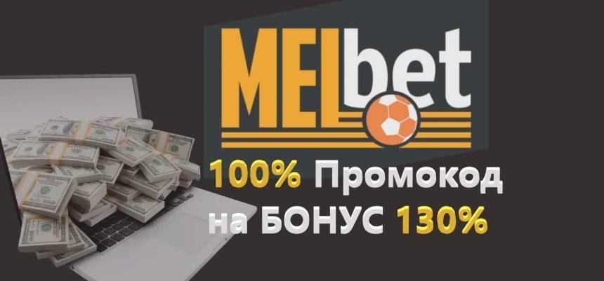 Промокод на первый депозит Мелбет