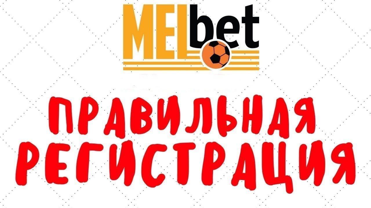 регистрация Мелбет в Украине