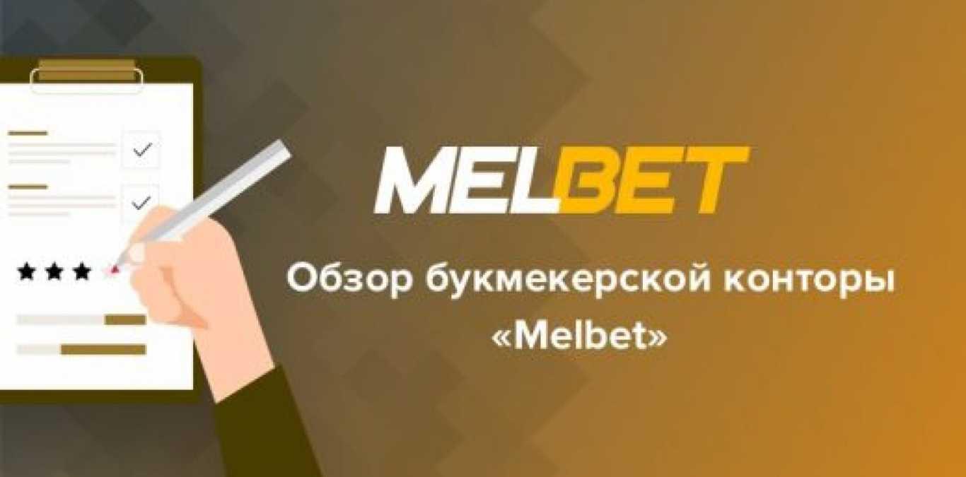 Мелбет Украина